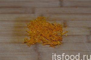 С апельсина счистить всю цедру, натерев его на мелкой терке (только оранжевый слой, без белой части).