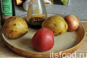 Промоем пару картофелин, один помидор и одну луковицу.