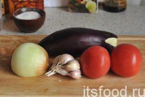 Начинаем готовить овощное рагу с баклажанами Баклажан нужно промыть и отрезать плодоножку. Чистим лук и чеснок, промываем помидоры.