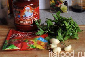 Добавляем томатную пасту и овощную приправу. Свежую петрушку и чеснок нужно измельчить. Эти компоненты добавляются за 1 минуту до окончания приготовления овощного рагу.