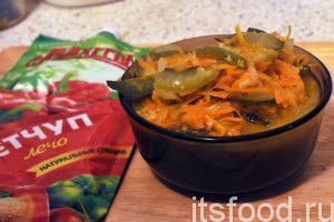 В качестве кислого компонента попробуем применить домашнюю заготовку. Это кислый, в меру острый салат типа «охотничьего», а также кетчуп-лечо.