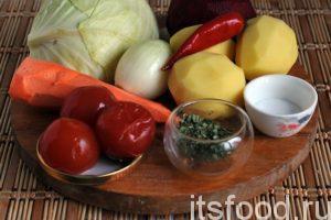Для супа нам потребуется четверть небольшого кочана свежей белокочанной капусты, одна морковь, одна луковица и одна свекла средней величины. А вот помидоры (3 шт.) желательно взять маринованные. Трех картофелин будет достаточно. Для повышения тонуса, желательно иметь 1 стручок маринованного острого красного перца. Все овощи необходимо тщательно промыть и почистить.