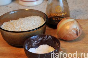 Промоем и почистим лук, приготовим рис и соевый соус.