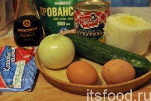 Начинаем готовить салат с пекинской капустой и крабовыми палочками, для этого нам потребуется 30-35 минут: Приготовим перечисленные в ингредиентах продукты. Куриные яйца нужно отварить вкрутую и остудить, лук и огурец промыть и почистить. Верхние листья пекинского салата лучше удалить. Крабовые палочки должны оттаять.