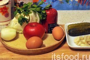 Приступаем к приготовлению зимнего салата с колбасой, нам понадобится 45 минут: Зимний салат - рецепт классический с колбасой: подготовим основные компоненты нашего блюда. Яблоко и лук нужно хорошо промыть. Куриные яйца необходимо отварить вкрутую и остудить в холодной воде. Зелень петрушки и пекинский салат желательно сполоснуть в проточной воде.
