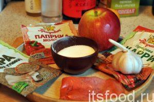 Готовые овощи и мясо не должны быть обугленными, но степень их прожарки должна быть сильной. Приготовим перечисленные выше приправы, яблоко и соль.